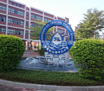 松山湖中心小学母线项目